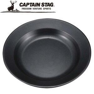 キャプテンスタッグ ブルーブラックコート 丸型カレー皿 UH0004