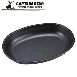 キャプテンスタッグ ブルーブラックコート小判型カレー皿 UH0005