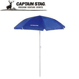 キャプテンスタッグ ハロースカイパラソル180cm ブルー M1532