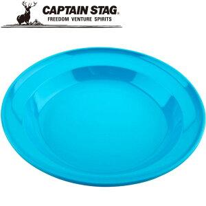 キャプテンスタッグ ホリデージョイ 抗菌 丸型カレー皿 22cm ブルー UT0036