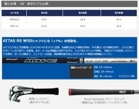 【あす楽対応】ロイヤルコレクションSFDX7フェアウェイウッドATTASRCWカーボン