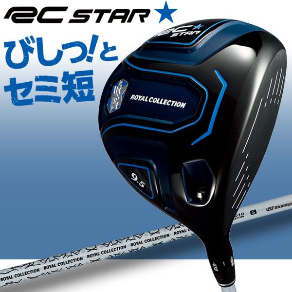 【あす楽対応】 ロイヤルコレクション RC STAR ドライバー アールシー スター 日本仕様