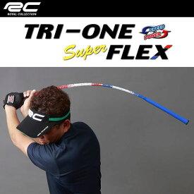 【あす楽対応】【スイング練習器】 ロイヤルコレクション トライワン スーパー フレックス TRI-ONE Super FLEX 2018モデル