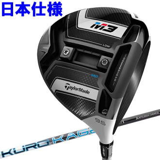 Tailor maid M3 driver KUROKAGE TM5 shaft 2018 model Japan specifications