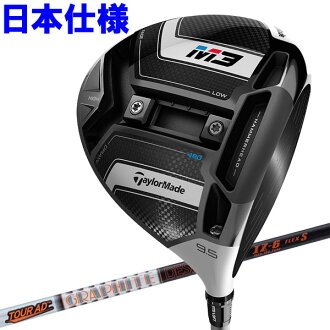 Tailor maid M3 driver Tour AD IZ-6 shaft 2018 model Japan specifications