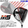 Tailor maid M5 driver custom shaft 2019 model Japan specifications