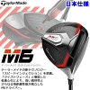 Tailor maid M6 driver FUBUKI TM5 2019 carbon 2019 model Japan specifications