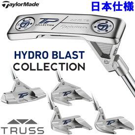【あす楽対応】 テーラーメイド TP コレクション ハイドロブラスト トラス パター 日本仕様 TP Collection Hydro Blast Truss