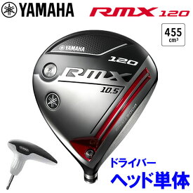 【あす楽対応】 ヤマハ RMX 120 ドライバー ヘッド単品 2019モデル YAMAHA リミックス 日本仕様
