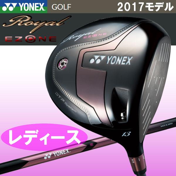 ヨネックス ロイヤル イーゾーン ドライバー ◆レディース◆ YONEX Royal EZONE 2017年モデル 【あす楽対応】