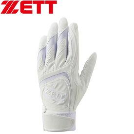 ゼット バッティンググローブ グラブ (両手用) 高校生対応 野球 手袋 BG447HS-1100