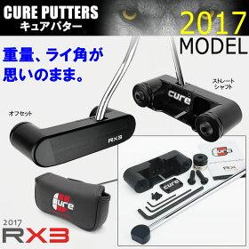 【あす楽対応】【並行輸入品】キュアパターCUREPUTTERSRX2017USAモデル