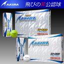 アキラ ゴルフ LD-400 ゴルフボール 1ダース(12p) 2016モデル 非公認球 【あす楽対応】