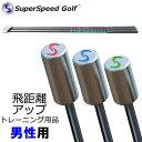 【あす楽対応】 スーパースピードゴルフ 男性用 飛距離アップ スイング練習器 Super Speed Golf 日本正規取り扱い品