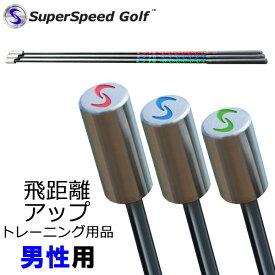 【あす楽対応】 スーパースピードゴルフ 男性用 飛距離アップ スイング練習器 Super Speed Golf