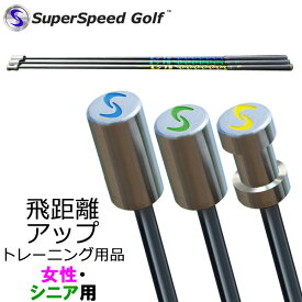 【最大1,500円OFFクーポン発行中!!有効期間:8/2(日)20:00〜8/9(日)01:59迄】【期間限定】【あす楽対応】 日本正規取り扱い品 スーパースピードゴルフ 女性・シニア用 飛距離アップ スイング練習器 Super Speed Golf