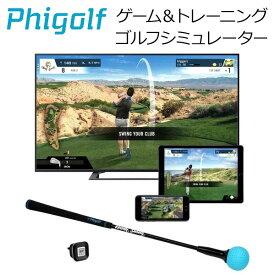 【期間限定】【あす楽対応】 ファイゴルフ WGT エディション ゴルフゲーム/スイング分析 ゴルフシミュレーター Phi Golf PHG-100