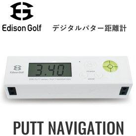 【あす楽対応】エジソンゴルフ パットナビゲーション KSPG004 パッティング練習器 Edison Golf