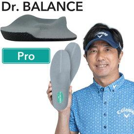 【あす楽対応】 ドクターバランス プロ シューズ インソール ゴルフ Dr. BALANCE Pro Golf 左右1組セット