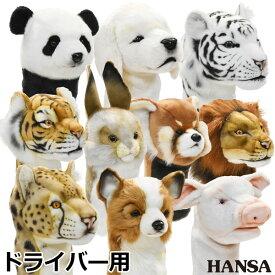 【あす楽対応】 HANSA ゴルフ ヘッドカバー ドライバー用 リアルな動物ぬいぐるみ キャラクターグッズ 2021モデル