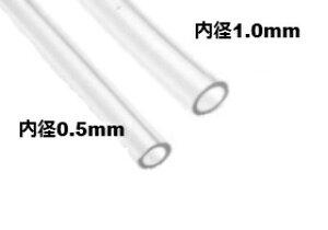 【送料無料】郵便発送限定 極細の透明ビニールチューブ イヤホン自作 カスタムIEM用 導管チューブ2種類セット(内径0.5mm+1.0mm)(各1m)[メール便可]