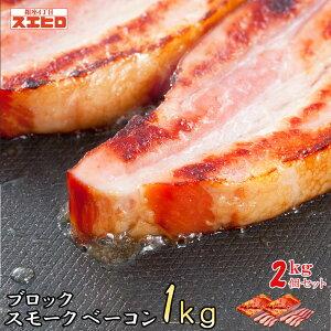 スモーク ベーコン ブロック 1kg×2個 セット (自宅用) 銀座4丁目スエヒロ 桜チップ 燻製 贈り物 ギフト お礼 食べ物 高級 お取り寄せ