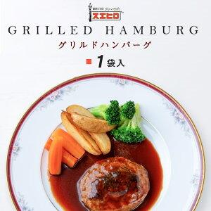 グリルド ハンバーグ お試し 1食分 銀座4丁目スエヒロ ギフト 冷凍 贈り物 お礼 老舗 高級 牛肉 国産 洋風 惣菜 湯せん ごはんのお供 お試し