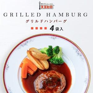 グリルド ハンバーグ 4食セット ギフトボックス 銀座4丁目スエヒロ 冷凍 贈り物 ギフト 送料無料 お礼 老舗 高級 牛肉 国産 洋風 惣菜 湯せん ごはんのお供