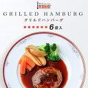 グリルド ハンバーグ 6食セット ギフトボックス 銀座4丁目スエヒロ 冷凍 贈り物 ギフト 送料無料 お礼 老舗 高級 牛肉…