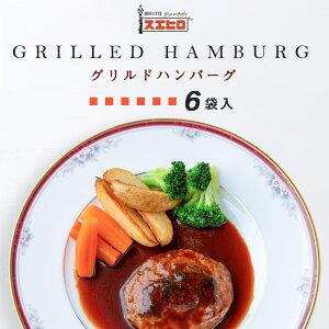 グリルド ハンバーグ 6食セット ギフトボックス 銀座4丁目スエヒロ 冷凍 贈り物 ギフト 送料無料 お礼 老舗 高級 牛肉 洋風 惣菜 湯せん ごはんのお供