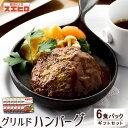 グリルド ハンバーグ ギフト セット 6食分 銀座4丁目スエヒロ 冷凍 贈り物 ギフト お礼 老舗 高級 牛肉 洋風 惣菜 湯…