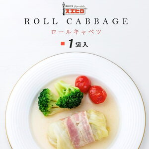 ロールキャベツ 160g 単品 銀座4丁目スエヒロ 冷凍 ギフト 贈り物 お礼 老舗 高級 国産 食品 おかず 惣菜 スープ
