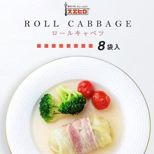 ロールキャベツ 160g 8食 セット 銀座4丁目スエヒロ 冷凍 ギフト 贈り物 送料無料 お礼 老舗 高級 国産 食品 おかず 惣菜 スープ 送料無料