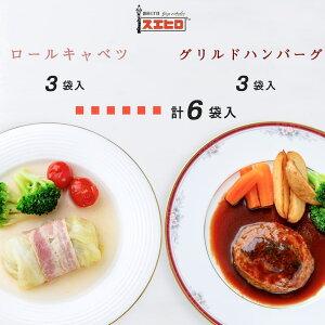 ロールキャベツ 3食 グリルドハンバーグ 3食 計6食分 詰め合わせ ギフト ボックス セット 銀座4丁目スエヒロ レトルト 送料無料 贈り物 お礼 老舗 高級 牛肉 洋風 惣菜 湯せん レンジ ごはんの