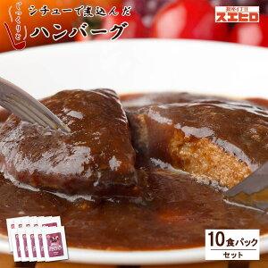 シチューで煮込んだハンバーグ10食セット