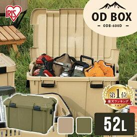 収納ボックス 収納ケース 52L ODB-600D 蓋付き ふた フタ コンテナボックス 屋外 コンテナ おしゃれ ハードケース ハードボックス トランクボックス キャンプ アウトドア ベランダ BBQ 収納BOX 工具収納 ツールボックス