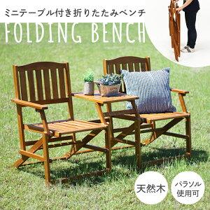 テーブル イス セット 折り畳み ベンチ ガーデン フォールディング ラブベンチ 85540 ガーデンファニチャー ベンチ 家具 ガーデンファニチャーチェア ガーデンファニチャー家具 ベンチチェア