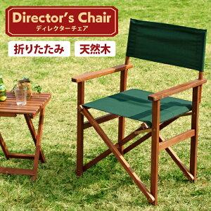 ディレクターチェア #VFS-GC18JP グリーン79497 イス いす 椅子 緑 折りたたみ 天然木 収納 持ち運び ガーデン ガーデンファニチャー バルコニー 庭 テラス ベランダ シンプル レジャー アウトド