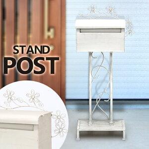 ポスト スタンド 置き型 郵便受け メールボックス viora 95512 郵便ポスト 宅配ボックス ワイドサイズ アジャスター スタンド 北欧 アンティーク 高級感 おしゃれ 綺麗 華やか かわいい 玄関 エ