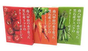 南八甲田の水で育った黒石産『トマト・ニンジン・アスパラ』3種のクリーミーポタージュ【添加物不使用】180g各3袋 合計9袋入