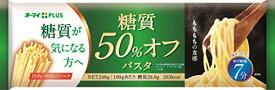オーマイ 糖質50%オフパスタ 240g×5袋
