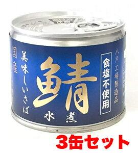 鯖缶 伊藤食品 美味しい鯖水煮 食塩不使用 190g×3個 お買い得 セット品 国産 さば缶詰 みそ煮 ギフト 非常食 長期保存食品 水産物加工品 父の日ギフト