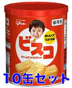 【まとめ買い】 江崎グリコ ビスコ 保存缶 30枚 × 10缶 <賞味期限5年>