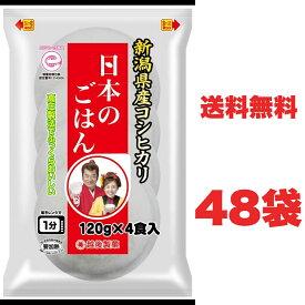 パックごはん 越後製菓 日本のごはん 新潟県 (120g×4食入)×12袋 朝ご飯 非常食 ご飯レトルト