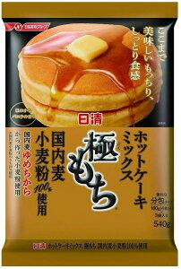 日清 ホットケーキミックス 極もち 国内麦小麦粉100%使用 540g×2個