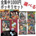 【メール便送料無料】選べる 鬼滅の刃 お菓子 全集中1000円ポッキリセット