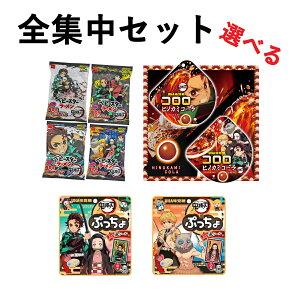 【メール便送料無料】選べる 鬼滅の刃 お菓子 全集中セット