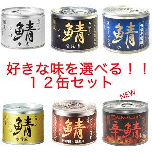 送料無料 伊藤食品 サバ缶 6種から味を選べる12缶セット お買い得 セット品 国産 さば缶詰 みそ煮 ギフト 非常食 長期保存食品 水産物加工品 父の日ギフト