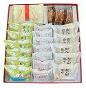 お品揃え『彩り』5800円/和菓子詰合せ/お歳暮に最適/ギフト 御歳暮 お歳暮