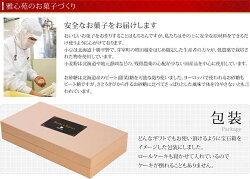 [6つの味が楽しめる≪ロールケーキ≫の宝石箱]ボワットアビジューお試しセット【ロールケーキ/フルーツロール/ギフト/ランキング】